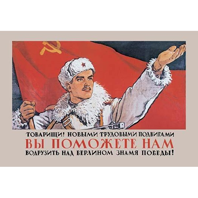 "Russian / Soviet soldier raises arm and holds Red Flag  ""Help Raise The Vic"